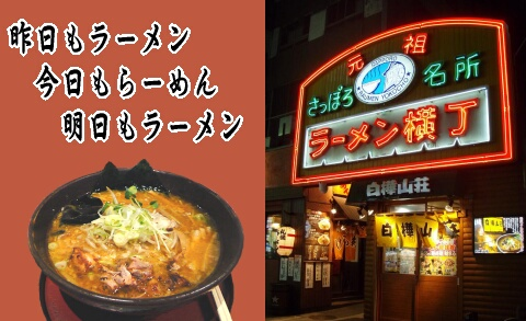 札幌ラーメン屋Navi